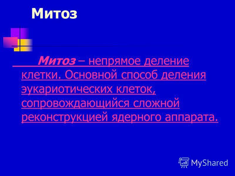 Митоз Митоз – непрямое деление клетки. Основной способ деления эукариотических клеток, сопровождающийся сложной реконструкцией ядерного аппарата.