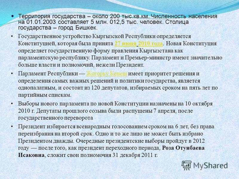 Территория государства – около 200 тыс.кв.км. Численность населения на 01.01.2003 составляет 5 млн. 012,5 тыс. человек. Столица государства – город Бишкек. Государственное устройство Кыргызской Республики определяется Конституцией, которая была приня