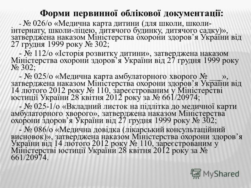 Форми первинної облікової документації: - 026/о «Медична карта дитини (для школи, школи- інтернату, школи-ліцею, дитячого будинку, дитячого садку)», затверджена наказом Міністерства охорони здоровя України від 27 грудня 1999 року 302; - 112/о «Історі
