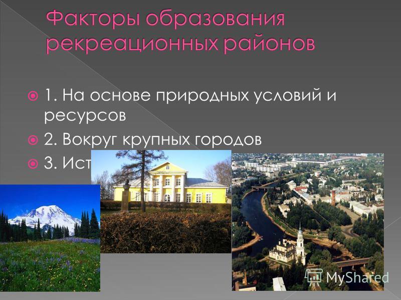 1. На основе природных условий и ресурсов 2. Вокруг крупных городов 3. Историко- культурные объекты