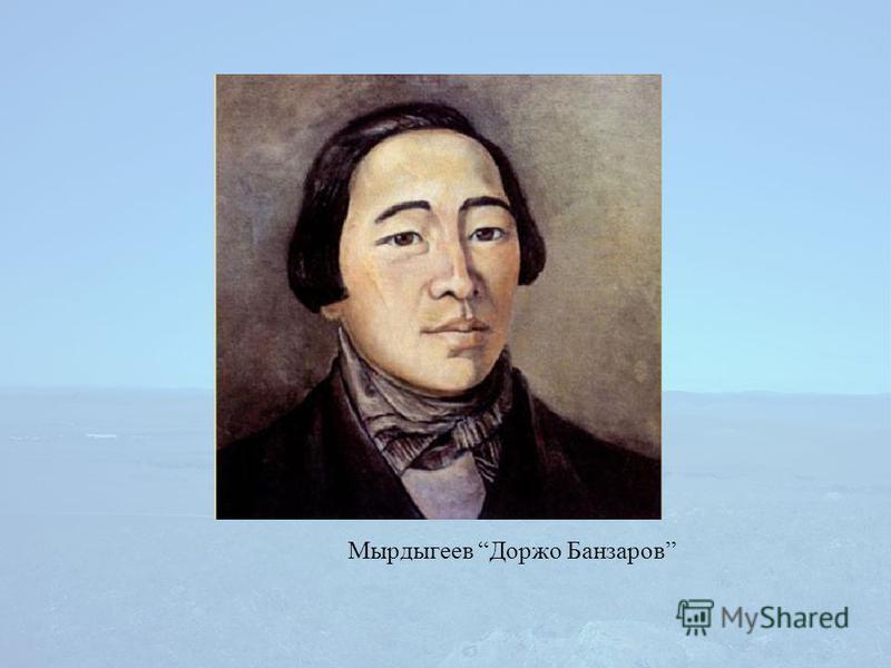 Мырдыгеев Доржо Банзаров