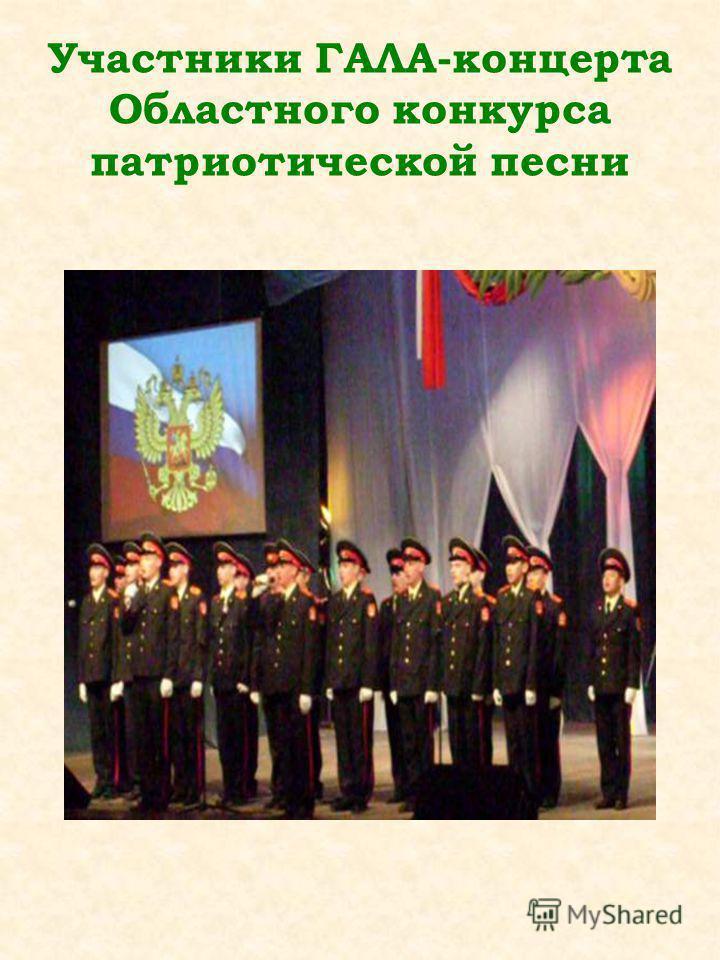 Участники ГАЛА-концерта Областного конкурса патриотической песни