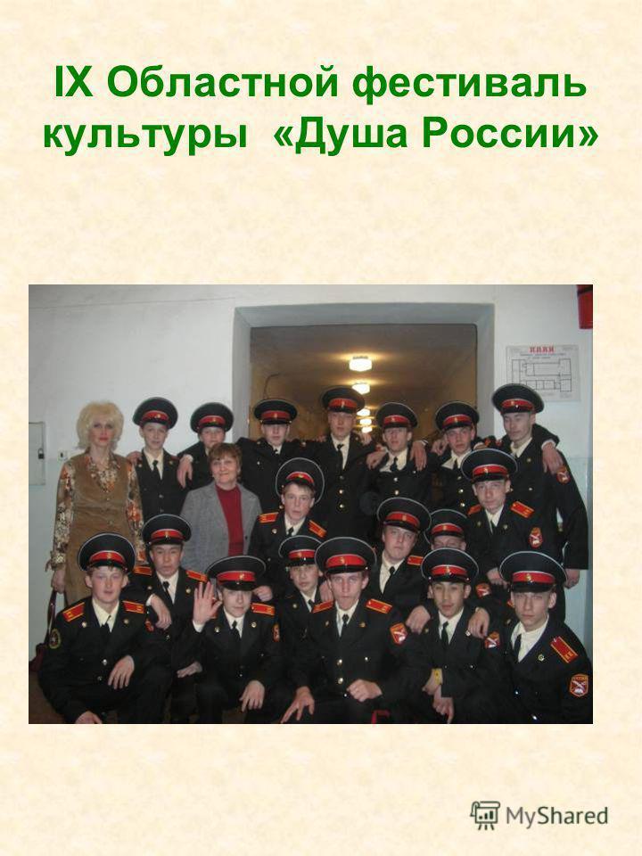 IX Областной фестиваль культуры «Душа России»
