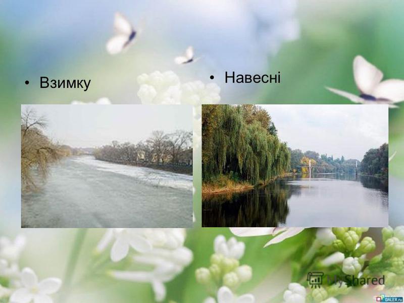 Взимку Навесні