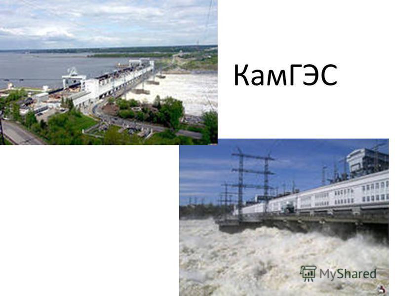 КамГЭС