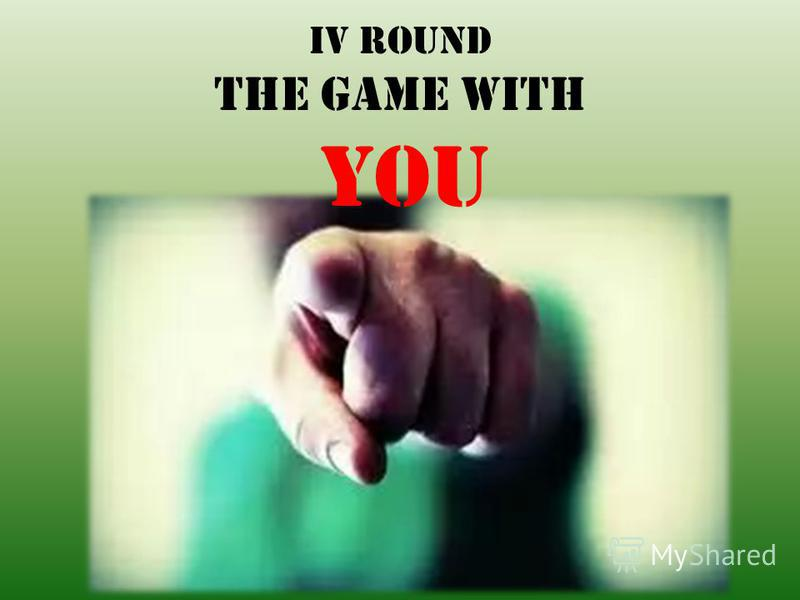 IV round THE GAME WITH YOU