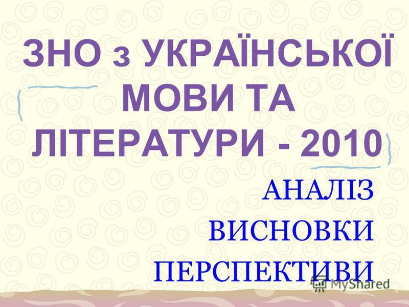 ЗНО з УКРАЇНСЬКОЇ МОВИ ТА ЛІТЕРАТУРИ - 2010 АНАЛІЗ ВИСНОВКИ ПЕРСПЕКТИВИ