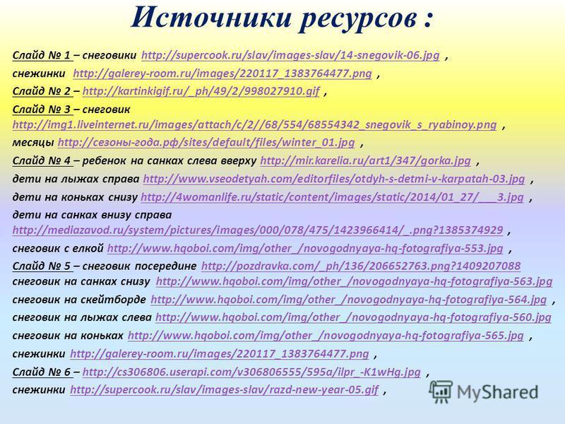 Источники ресурсов : Слайд 1 – снеговики http://supercook.ru/slav/images-slav/14-snegovik-06.jpg,http://supercook.ru/slav/images-slav/14-snegovik-06. jpg снежинки http://galerey-room.ru/images/220117_1383764477.png,http://galerey-room.ru/images/22011