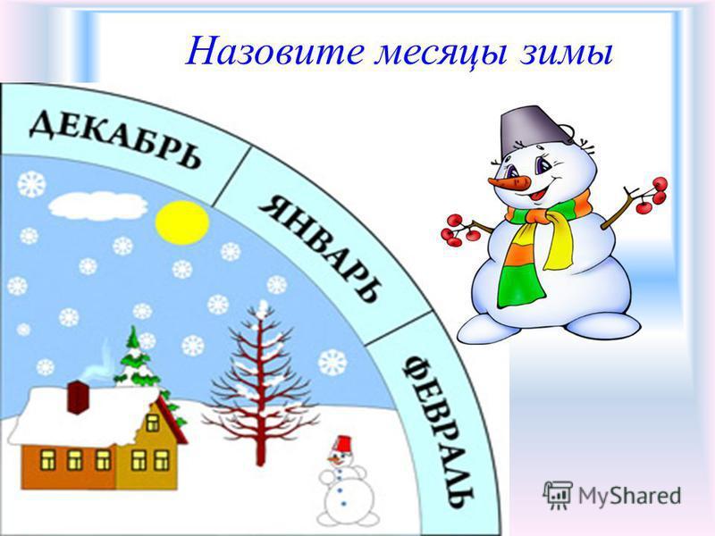 Назовите месяцы зимы