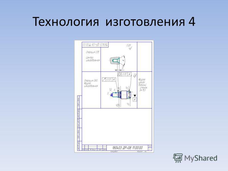 Технология изготовления 4