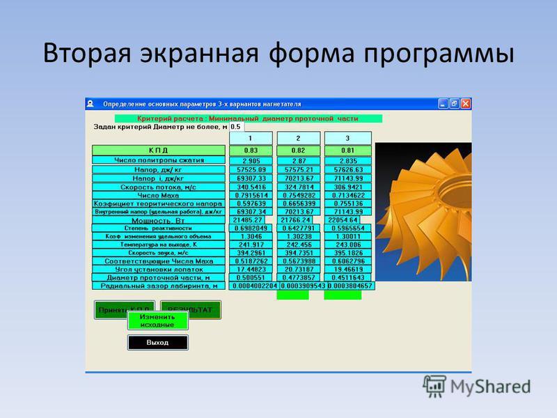 Вторая экранная форма программы