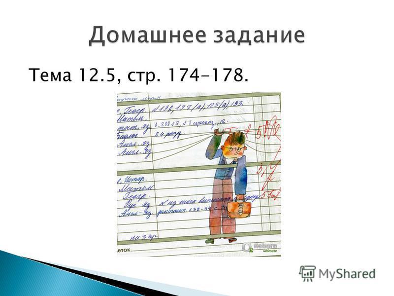 Тема 12.5, стр. 174-178.