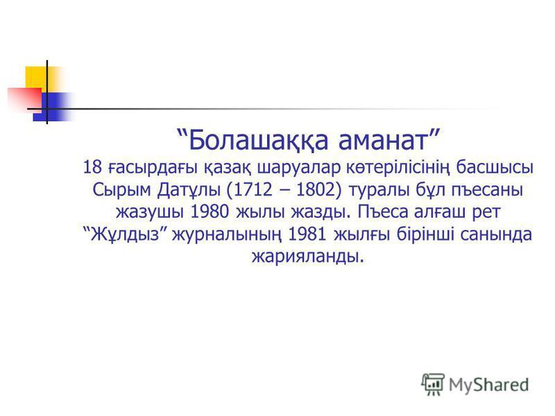 Ақан сері – Ақтоқты Жазушының бұл пьесасы 1941 жылы жазылды. Алғаш рет 1942 жылы 10 наурызда Қазақтың мемлекеттік академиялық драма театрында қойылды.