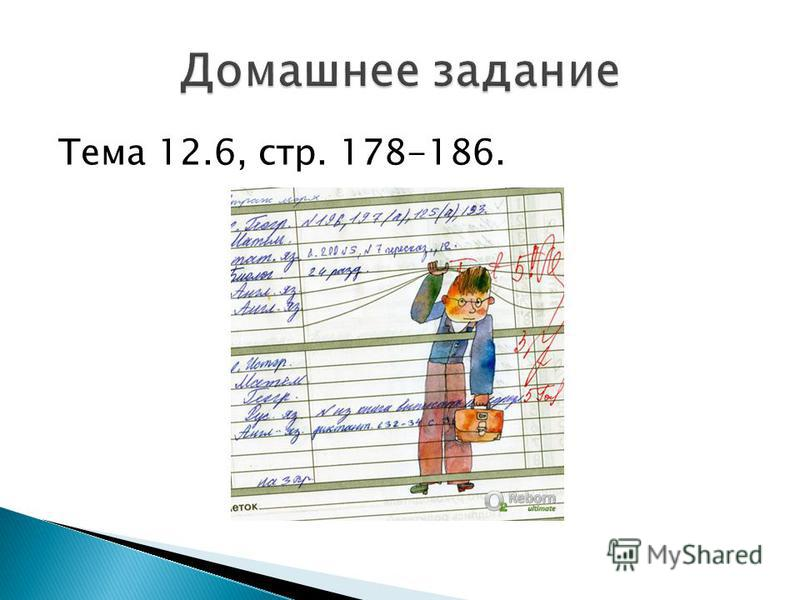 Тема 12.6, стр. 178-186.