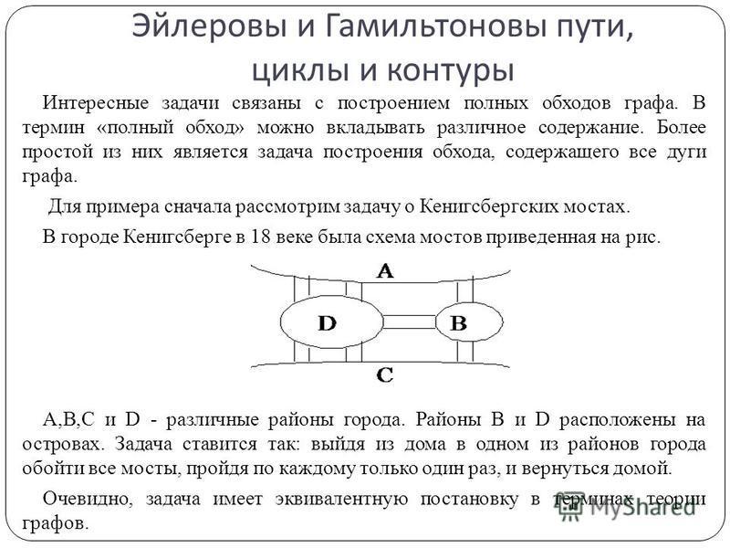 Эйлеровы и Гамильтоновы пути, циклы и контуры Интересные задачи связаны с построением полных обходов графа. В термин «полный обход» можно вкладывать различное содержание. Более простой из них является задача построения обхода, содержащего все дуги гр