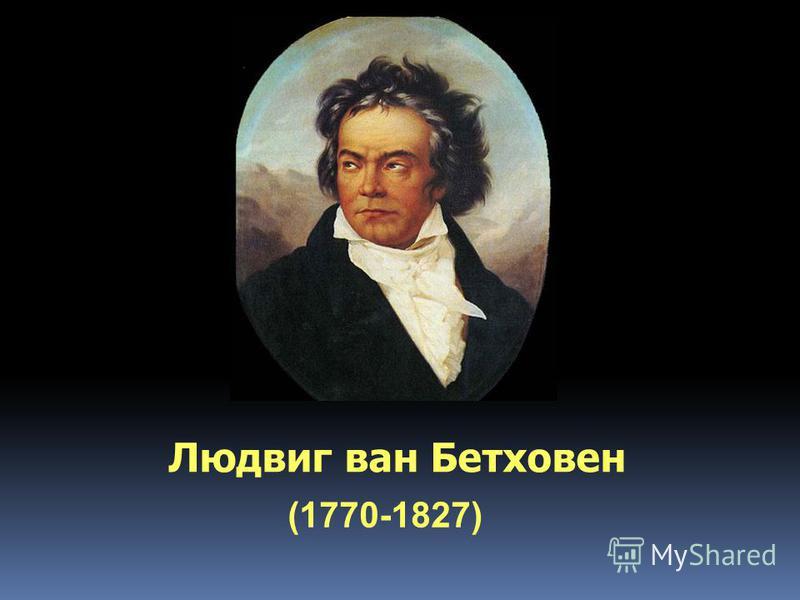 Людвиг ван Бетховен (1770-1827)