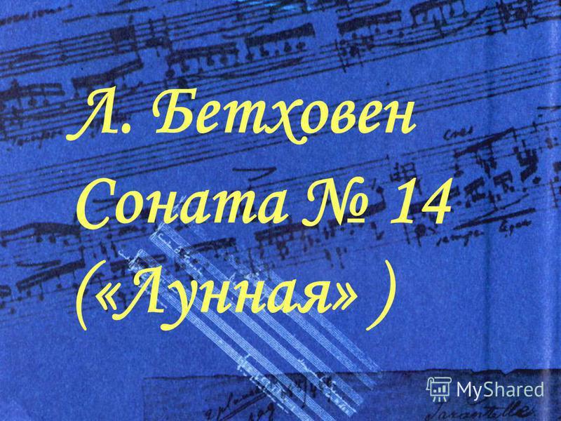 Л. Бетховен Соната 14 («Лунная» )