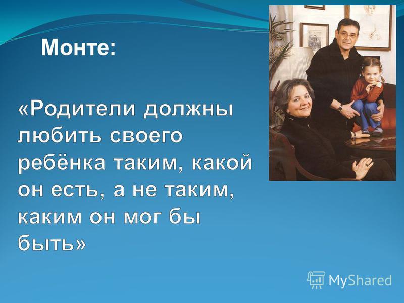 Монте:
