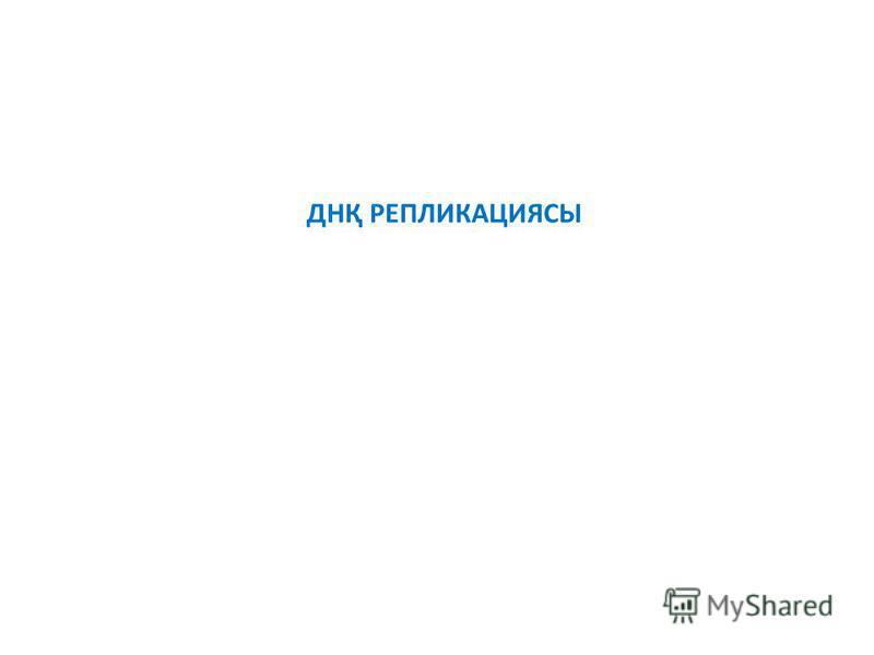 ДНҚ РЕПЛИКАЦИЯСЫ