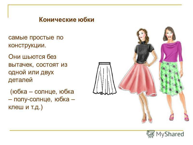 Конические юбки самые простые по конструкции. Они шьются без вытачек, состоят из одной или двух деталей (юбка – солнце, юбка – полу-солнце, юбка – клеш и т.д.)