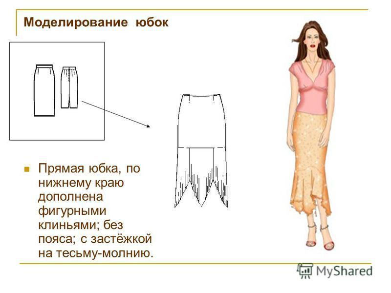 Прямая юбка, по нижнему краю дополнена фигурными клиньями; без пояса; с застёжкой на тесьму-молнию.