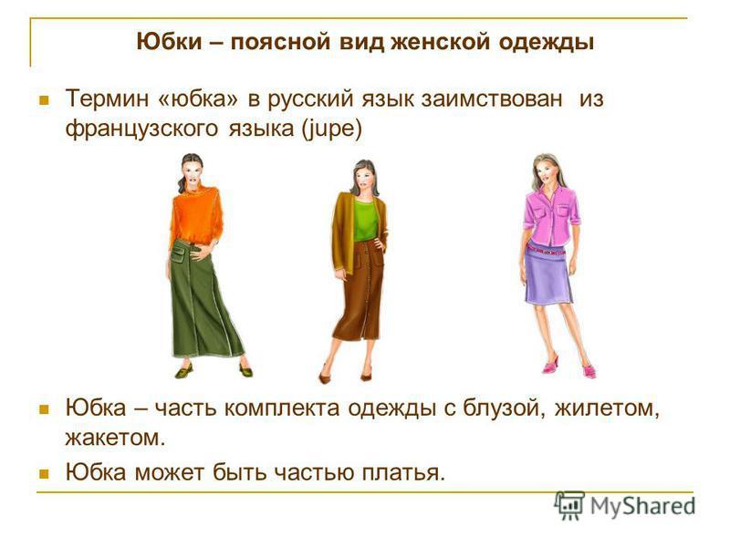 Вид юбки по покрою