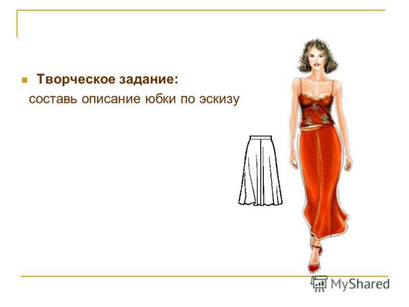 Творческое задание: составь описание юбки по эскизу