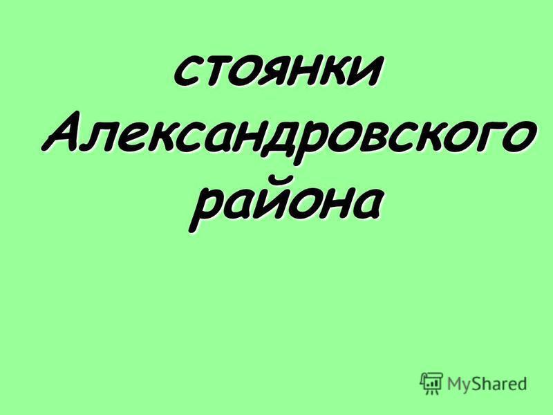 стоянки Александровского района