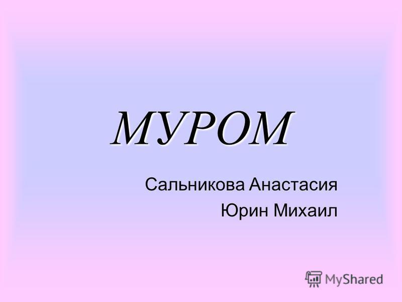 МУРОМ Сальникова Анастасия Юрин Михаил