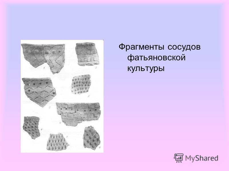 Фрагменты сосудов фатьяновской культуры