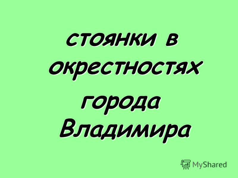 стоянки в окрестностях города Владимира