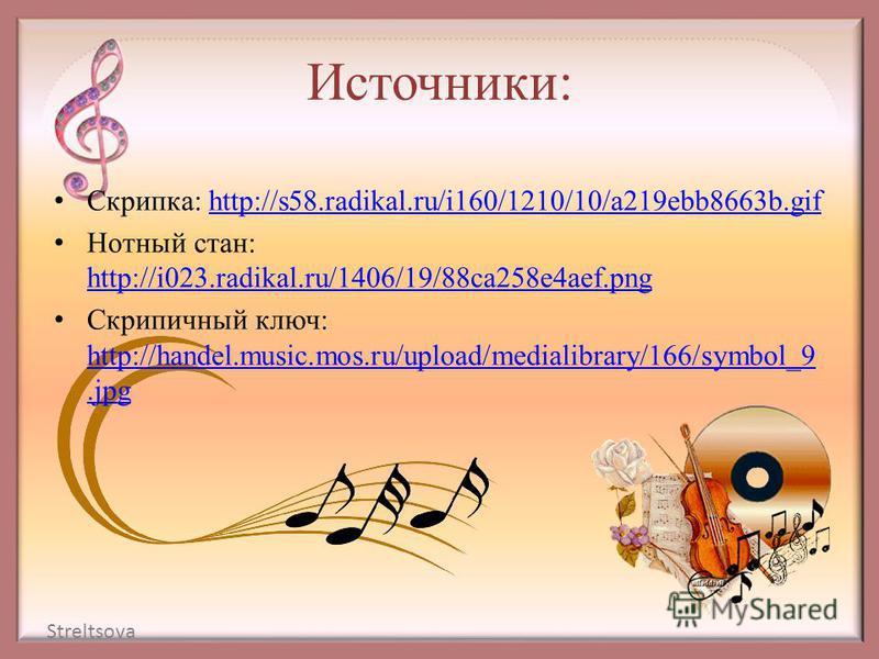 Источники: Скрипка: http://s58.radikal.ru/i160/1210/10/a219ebb8663b.gifhttp://s58.radikal.ru/i160/1210/10/a219ebb8663b.gif Нотный стан: http://i023.radikal.ru/1406/19/88ca258e4aef.png http://i023.radikal.ru/1406/19/88ca258e4aef.png Скрипичный ключ: h