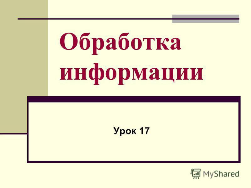 Обработка информации Урок 17