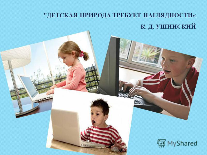 1. Использование новых моделей компьютера. 2. Длительность работы с компьютером (индивидуально, в зависимости от возраста ребенка, особенностей его нервной системы). 3. Проведение гимнастики для глаз, во время работы необходимо периодически переводит