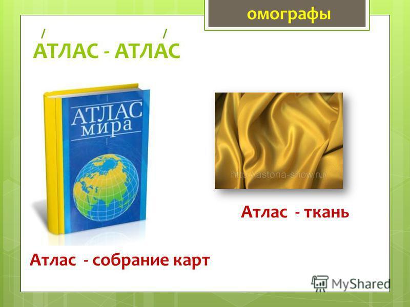 АТЛАС - АТЛАС Атлас - ткань омографы Атлас - собрание карт