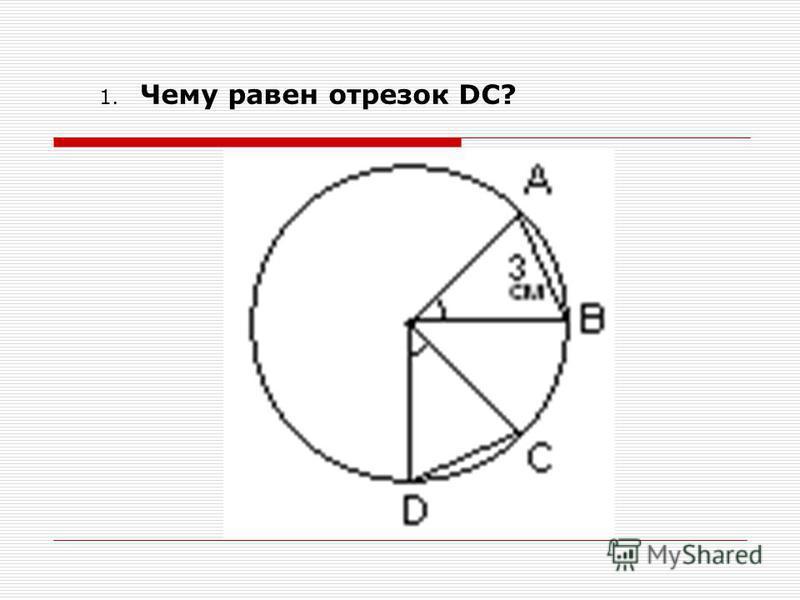 1. Чему равен отрезок DC?