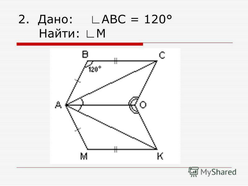 2. Дано: АВС = 120° Найти: М