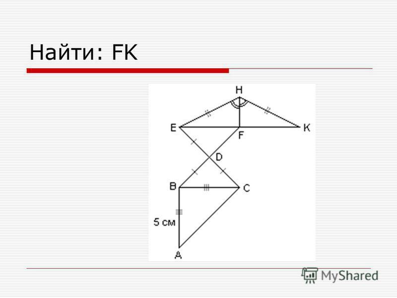 Найти: FK