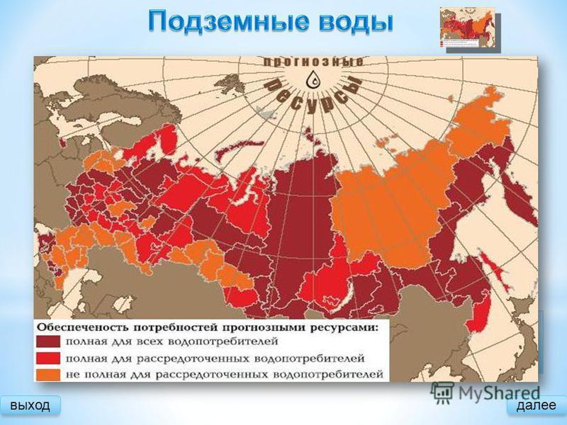 выход В России известно порядка 3367 месторождений подземных вод, из них эксплуатируется менее 50 %. Грунтовые ? Межпластовые ? далее