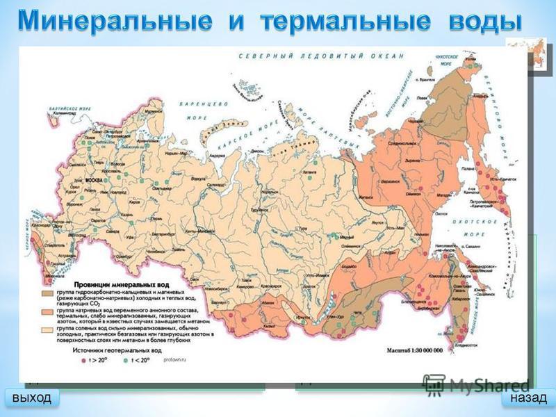 Разведано 56 месторождений термальных вод. На 20 месторождениях ведется промышленная эксплуатация в Карачаево - Черкессии, Ставропольском и Краснодарском краях, Дагестане и на Камчатке. назад Минеральные воды, характеризуются повышенным содержанием б