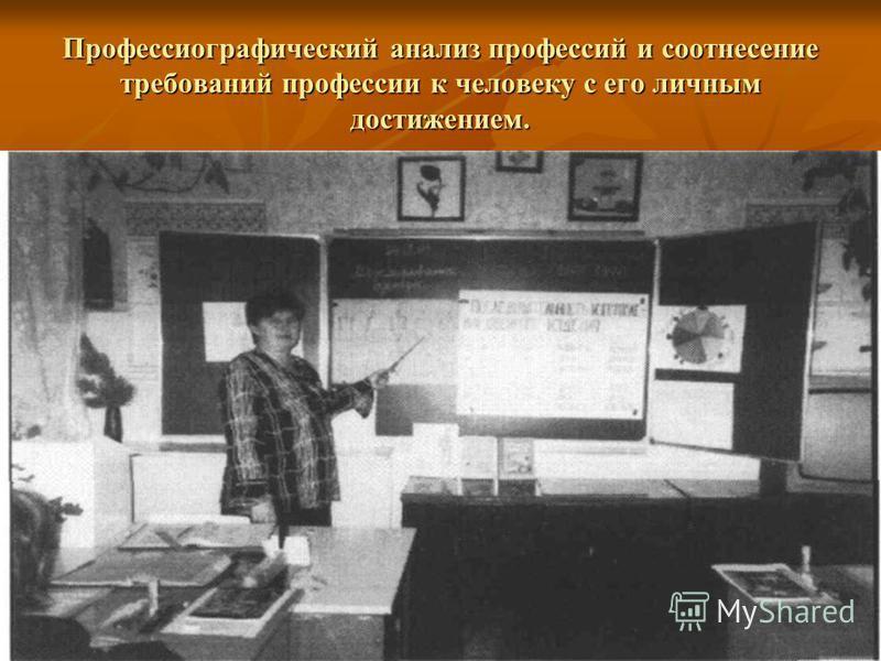 Профессиографический анализ профессий и соотнесение требований профессии к человеку с его личным достижением.