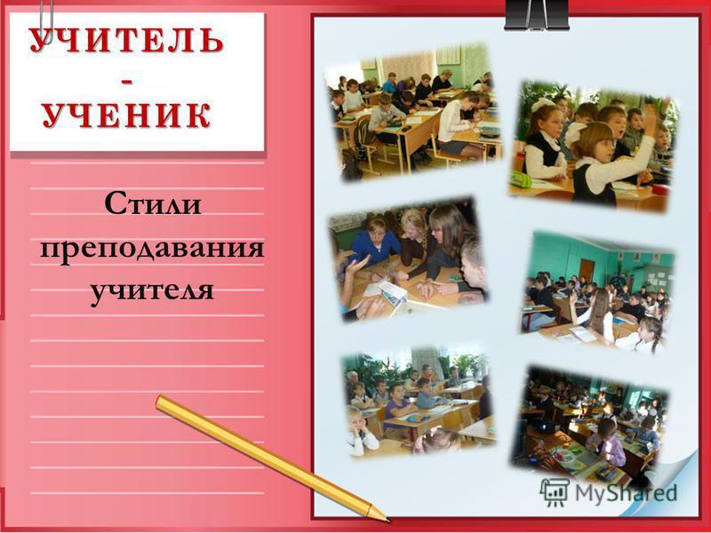 УЧИТЕЛЬ - УЧЕНИК Стили преподавания учителя