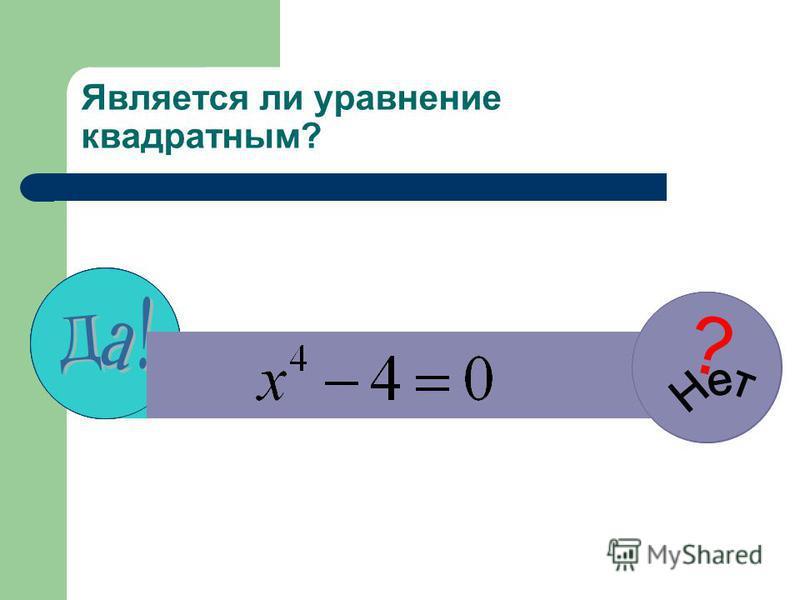 Является ли уравнение квадратным? ? ? ??