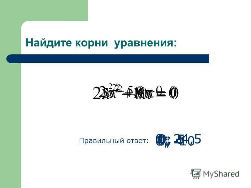 Найдите корни уравнения: Правильный ответ: 0; 5 0; -4,50; 2 0; -100; 4