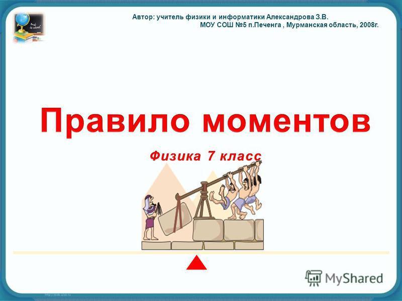 Автор: учитель физики и информатики Александрова З.В. МОУ СОШ 5 п.Печенга, Мурманская область, 2008 г.