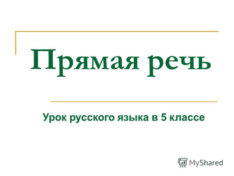 Прямая речь Урок русского языка в 5 классе