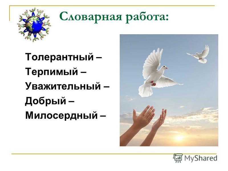 Словарная работа: Толерантный – Терпимый – Уважительный – Добрый – Милосердный –