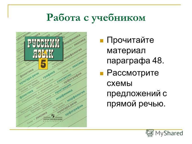 Работа с учебником Прочитайте материал параграфа 48. Рассмотрите схемы предложений с прямой речью.