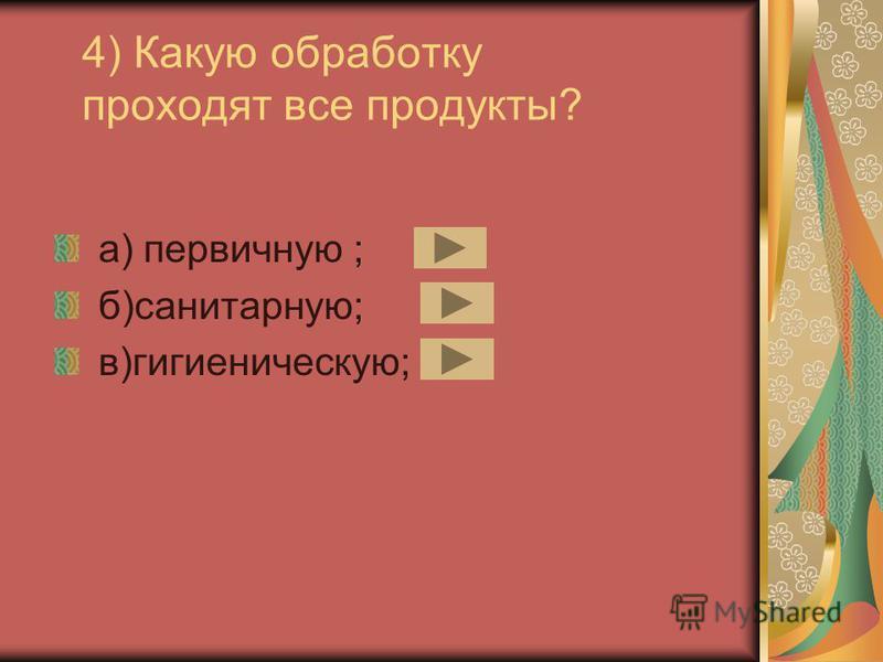 3) К столовым приборам не относится : а. ложка ; б. дуршлаг; в. вилка ;