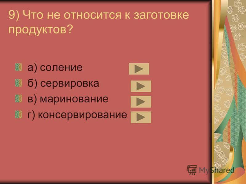 8) В оформлении бутерброда лишнее: a) хлеб Б) молоко в) масло г) ягоды